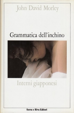 Grammatica dell'inchino. Interni giapponesi